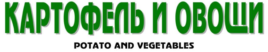 Журнал Картофель и Овощи