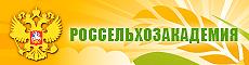 Российская академия сельскохозяйственных наук (Россельхозакадемия)