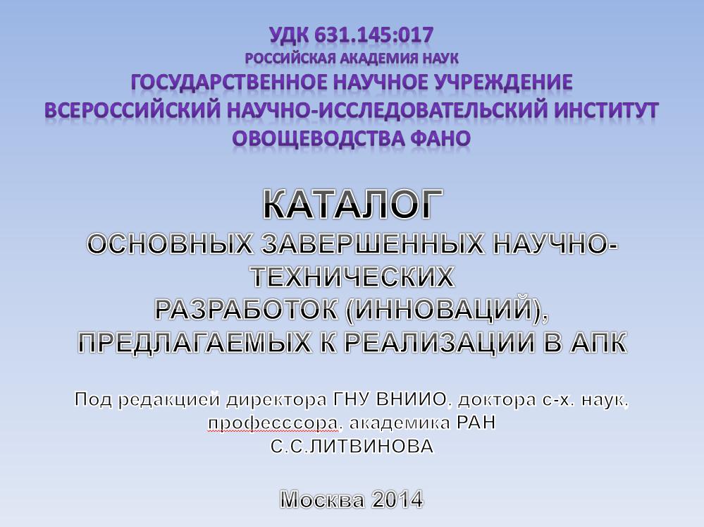 Каталог ВНИИО