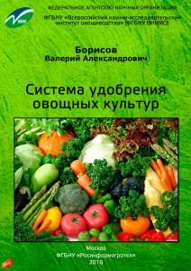 Книга Борисова 2016 обл