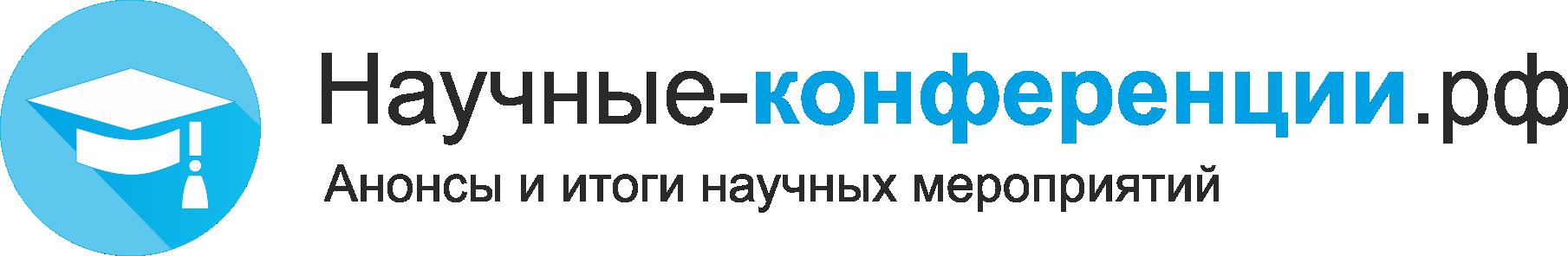 Научные конференции